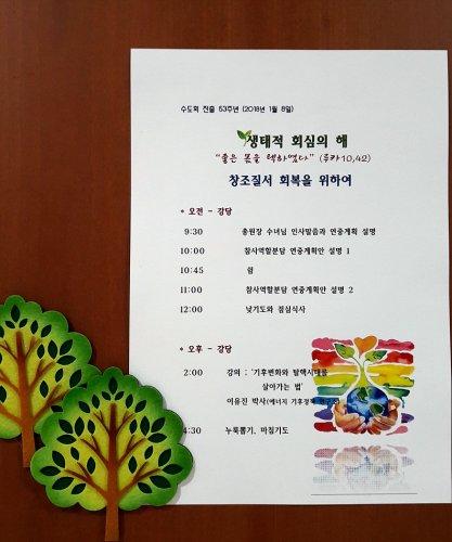20180108_수도회 진출 53년