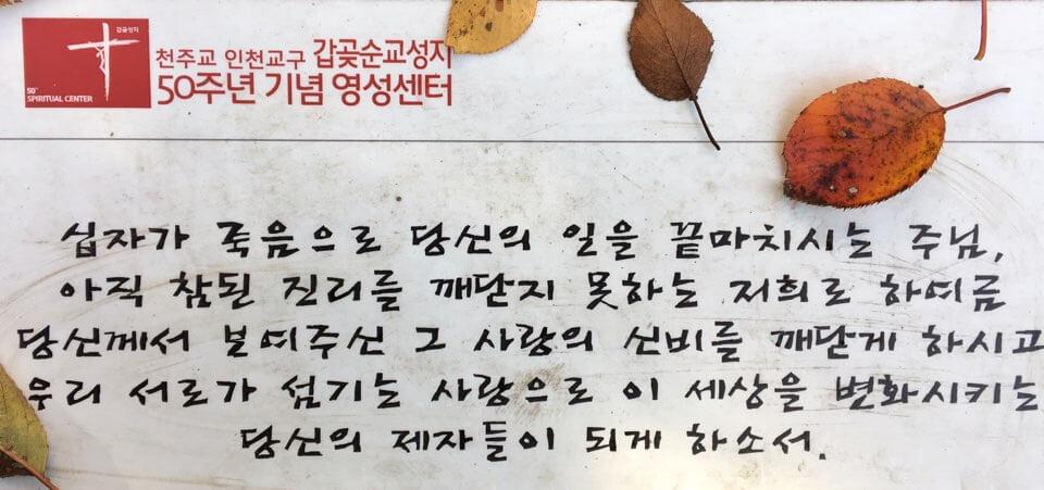 20181031_갑곶순교성지로 성지순례 다녀왔습니다.
