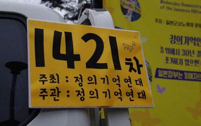2020.01.08._일본군 위안부 문제 해결을 위한 1421차 수요시위에 다녀왔습니다.